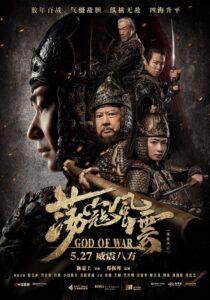 Bóg Wojny Oglądaj online za darmo!