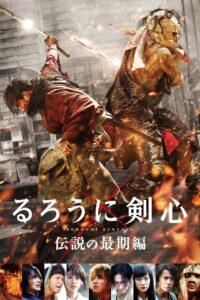 Rurōni Kenshin: Densetsu no Saigo-hen Oglądaj online za darmo!
